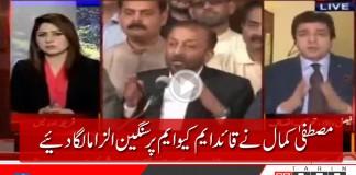 Altaf Hussain ab kesay Deny krain gay- Faisal Wauda