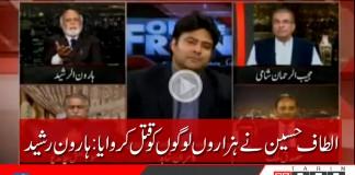 Altaf Hussain ki MQM bilkul Tabah ho gi- Haroon Rasheed