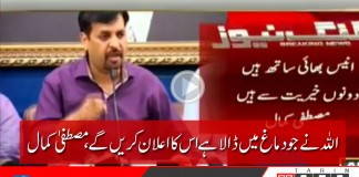 Mustafa Kamal opens up about presser nature 3rd March 2016