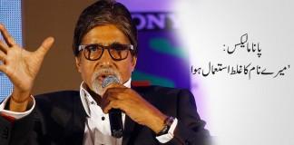 Amitabh Bachchan Panama scandal recent news
