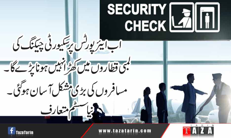 What is new security screening technologies Introduced at airports (1)
