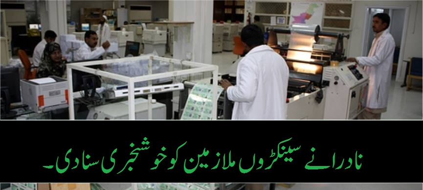 Nadra has promoted 600 contract employees,