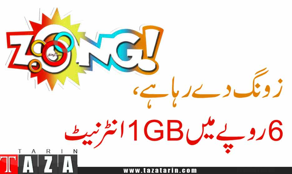 How to activate Good Night Offer on Zong network?