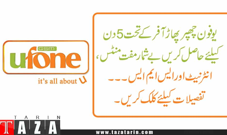 How to activate Power Pack Offer on Ufone network?