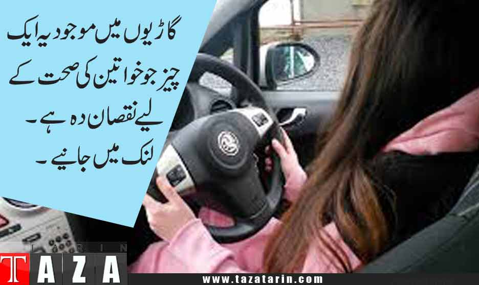 which things are harmful for women in the car