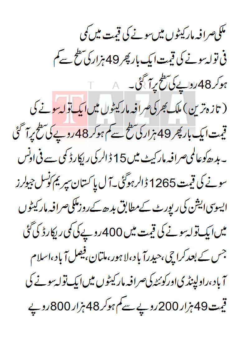 Gold prices decreased in pakistanGold prices decreased in pakistan