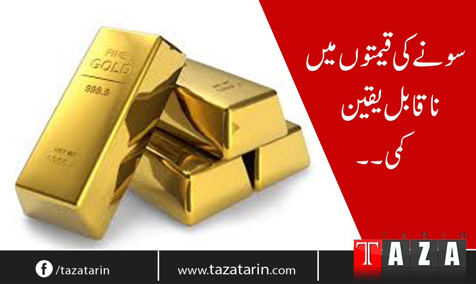 Gold prices decreased in pakistan