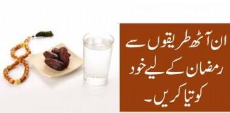 How to prepare yourself in Ramadan