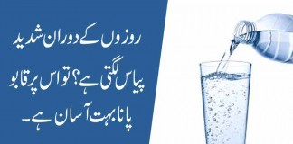 How to save yourself from dehydration in Ramadan