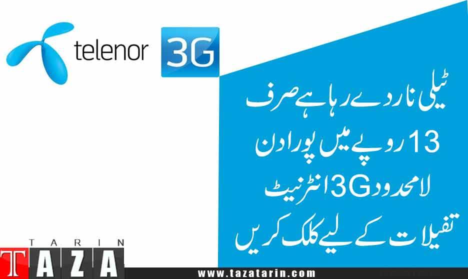 Telenor Ramzan Daily Internet Offer 2016