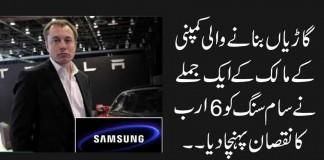 Tesla Motors Inc (TSLA) May Use Samsung Batteries for Energy Storage Units