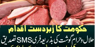 meat verification system