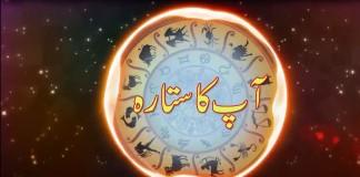 horoscope-today-in-urdu