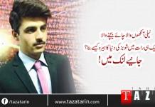 An emerging Pakistani star,A social media star,Tea seller as a star