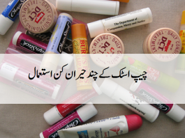 Different use of chapsticks