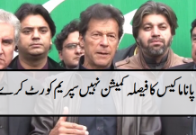Final decision today PTI wants top court to decide Panamagate case