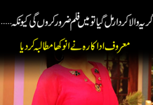 Latest showbiz news about Bushra Ansari