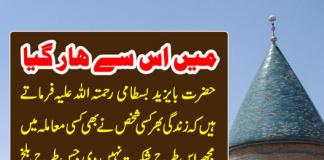 Short Urdu Stories