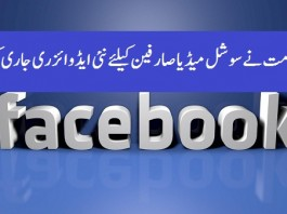 New Advisory release from Government for Social Media
