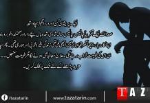 ak preshan kun or dard angaiz sacha khuwab by faiza umair